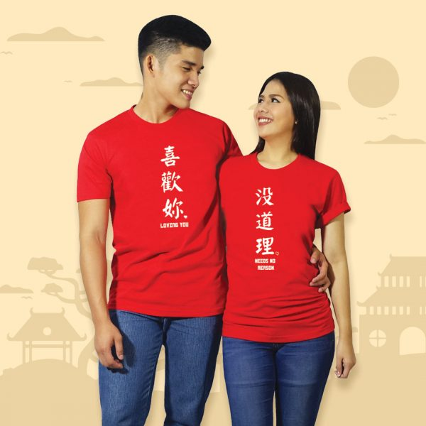 chinese-red-couple