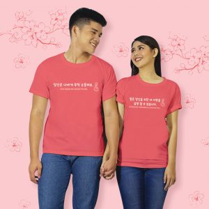 korean-coral-couple